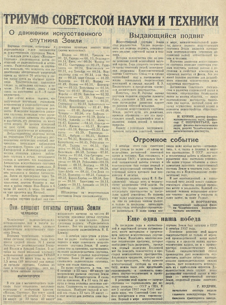 Света днем, первый спутник земли картинки из газет