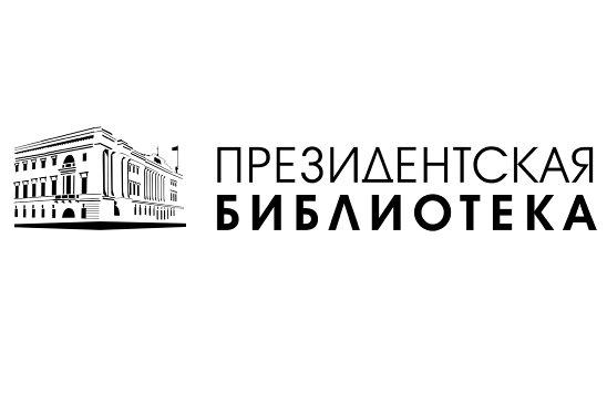 Президентская библиотека в Челябинске | Государственное учреждение ...