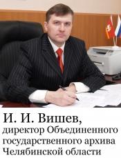 И.И. Вишев, директор Объединенного государственного архива Челябинской области