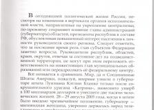 Книга о современной истории Челябинской области