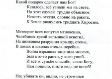 Песня «Благодарность метеориту» (сл. и муз. О. Кульдяева)