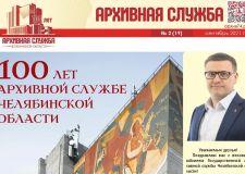 Второй номер газеты «Архивная служба» - на сайте архива