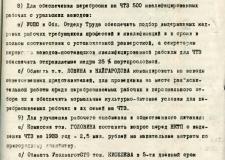 Постановление Уралобкома ВКП(б) о подготовке к пуску ЧТЗ,1933 г.