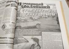 Газеты 20 лет назад: «вечные» темы