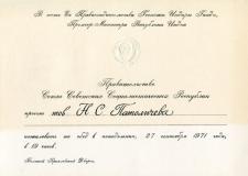 ОТВ - о документах Н.С. Патоличева