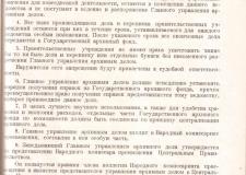 Предыстория создания Челябинского архива