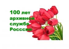 100 лет архивной службе России. Поздравляем с юбилеем!