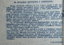 Метеорит-1933: материалы из журнала «Челябинский краевед»