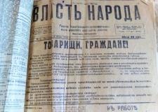 Очнитесь, Отечество гибнет! Жизнь провинциального города в 1918 году