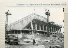 За что Челябинская область получила второй орден Ленина?