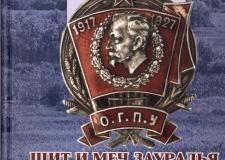 Книга о чекистах «Щит и меч Зауралья. Биографический справочник»