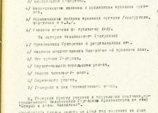 Праздник во время войны  Как отмечали юбилей архивной службы в Челябинске в 1943 году
