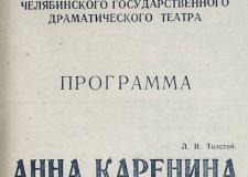 К 100-летию драмтеатра. Преодолевая трудности