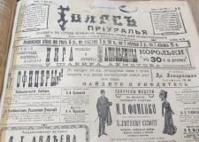 «Доставившие узел исчезли». О чем писала челябинская газета в мае 1911 года