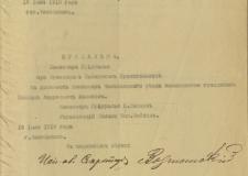 Комиссар Приуралья Маслов