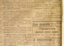 Эхо «корниловщины»: события конца августа – сентябре 1917 года в Челябинске