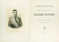 Как Южный Урал готовился к визиту престолонаследника: хлеб-соль для цесаревича