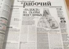 Газеты 20 лет назад