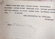 На пути к катастрофе: спор Челябинского губродкома и Наркомпрода о размере продразверстки (1920)
