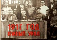 Сборник «1917 год. Южный Урал»