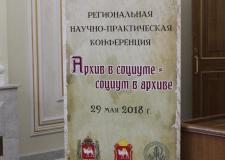 В Челябинске отметили 100-летие архивной службы