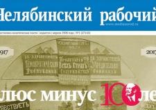 """""""Челябинский рабочий"""" - архив сохраняет историю газеты"""