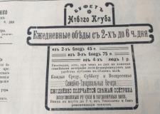 Авиатор в Челябинске. Новости мая 1911 года в газете «Голос Приуралья»