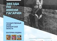 ОГАЧО принял участие в межархивных выставочных проектах, посвященных 60-летию полета в космос Юрия Гагарина