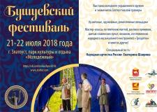 В Бушуевских чтениях в Златоусте принял участие зам.директора архива Николай Антипин