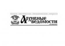"""""""Архивные ведомости"""" о выставке ОГАЧО """"Архивный мир"""""""