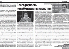 Газета «Архивные ведомости» о челябинских архивистах