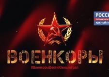 К 75-летию Победы. Военкоры рассказывают