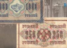 ОТВ рассказал о банкнотах 1917 года