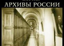 """На портале """"Архивы России"""""""