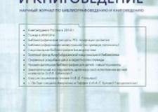 Рецензия на сборник архивистов опубликована в авторитетном журнале