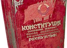 Почему каждый третий житель России ни разу в жизни не читал главный документ страны?