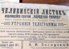 В партию большевиков записалось 110 солдат
