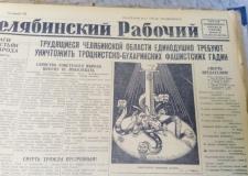 Газеты 1930-х годов