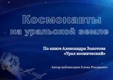 Александр Золотов – «уральский Сытин»