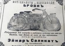 Сиропы разливаются машиной. Реклама местных производителей 110 лет назад