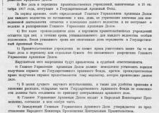 Охранная грамота российских архивов