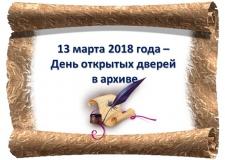 13 марта - день открытых дверей в архиве. Приглашаем в гости