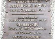 96 лет архивной службе Челябинской области