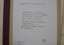 Православные храмы Златоуста в документах объединенного государственного архива Челябинской области