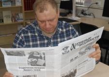 """Газета """"Архивные ведомости"""" рассказывает"""