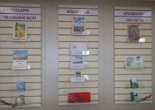 95-летию архивной службы Челябинской области посвящается