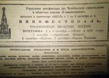 Как Челябинск праздновал 800-летие Москвы