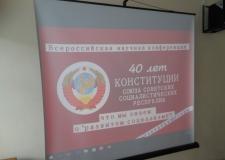 Юбилей советской конституции
