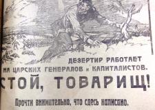 Листовка дезертиров (1920 г.)