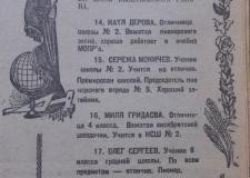 К 100-летию ВЛКСМ.  Пионерам – свою газету